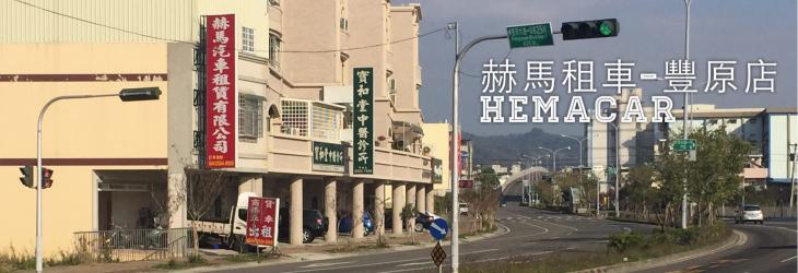 赫馬租車-豐原店